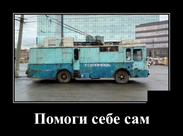 Демотиваторы №1997 (30 фото)
